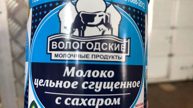 Сухонский молочный комбинат приступил к работе: вкус сгущенки не изменят