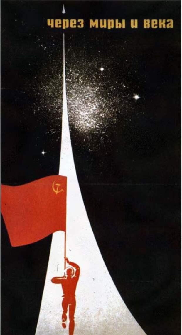 Современное прошлое Советского Союза