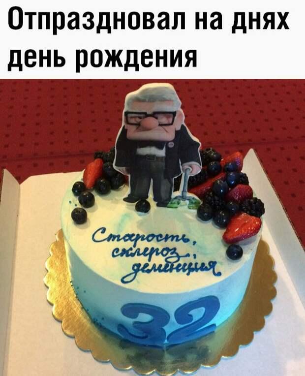 Тортик другу