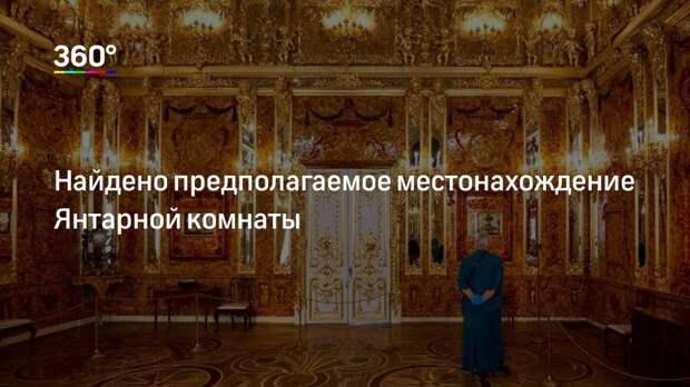 Найдено предполагаемое местонахождение Янтарной комнаты