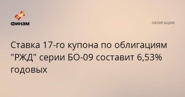 """Ставка 17-го купона по облигациям """"РЖД"""" серии БО-09 составит 6,53% годовых"""