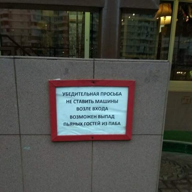 1. Опаснее, чем автоматические ворота машины не ставить, машины у ворот, объявления, прикол, просьба, россия, смешно, фото