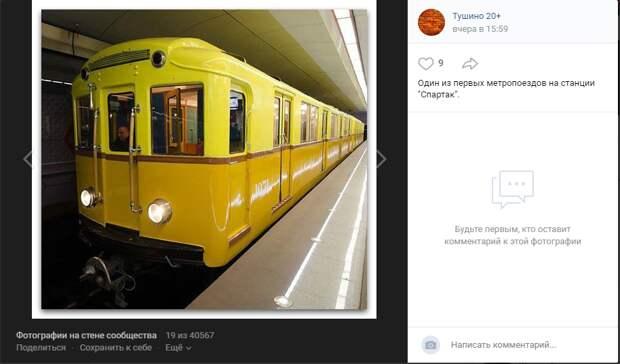 Фото дня: метропоезд вызвал ностальгию у жителей Южного Тушина