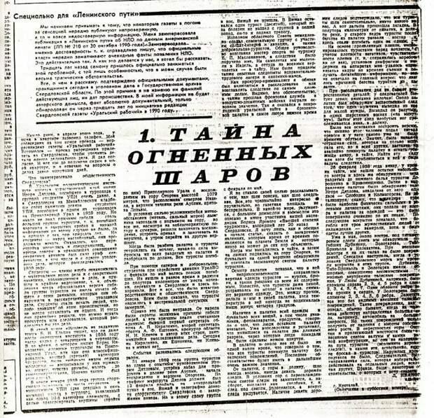 Мистические места России. Перевал Дятлова. Часть 3.