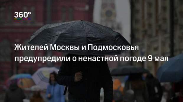 Жителей Москвы и Подмосковья предупредили о ненастной погоде 9 мая