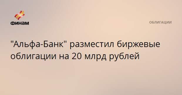 """""""Альфа-Банк"""" разместил биржевые облигации на 20 млрд рублей"""