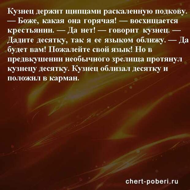 Самые смешные анекдоты ежедневная подборка chert-poberi-anekdoty-chert-poberi-anekdoty-50320504012021-3 картинка chert-poberi-anekdoty-50320504012021-3