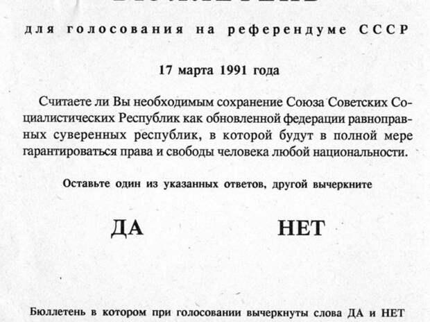 Хроника референдума 1991 года