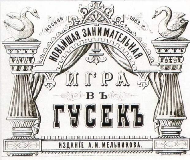 «Пузеля» и другие: как забавлялись в дореволюционной России