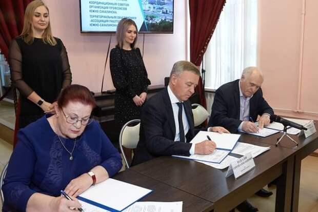 Трехстороннее соглашение в сфере труда заключили в Южно-Сахалинске