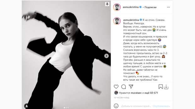 Разведенная Кристина Асмус пожаловалась на бессонницу