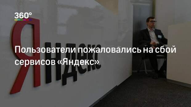 Пользователи пожаловались на сбой сервисов «Яндекс»