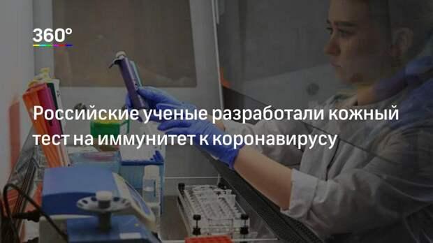 Российские ученые разработали кожный тест на иммунитет к коронавирусу