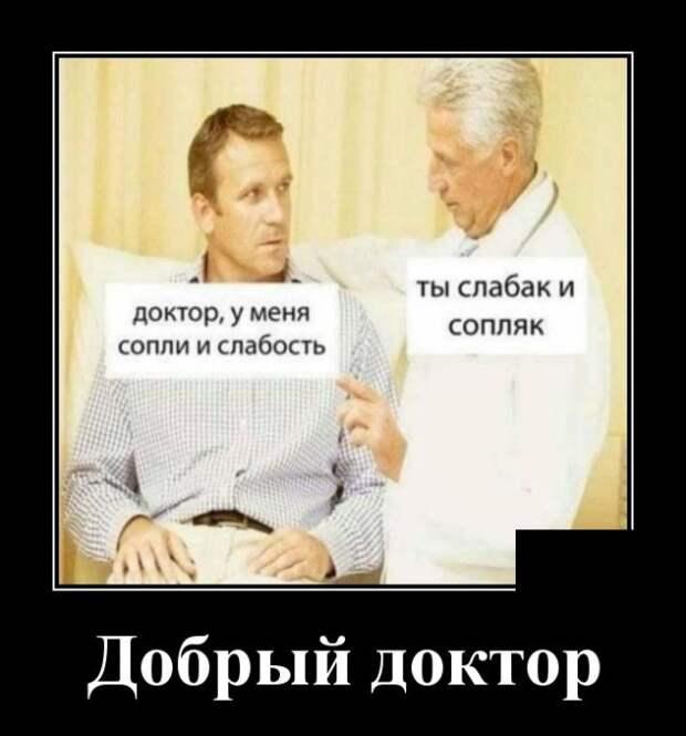Демотиватор про доктора