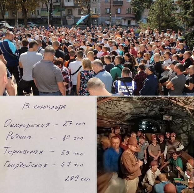На родине Зеленского бастующие горняки обратились за помощью к Европарламенту