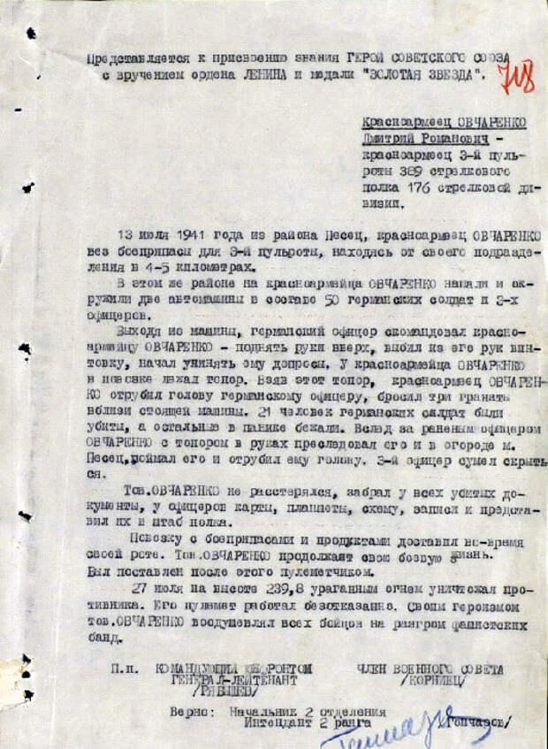 Однажды отряд немецких солдат и офицеров численностью в 50 человек наткнулся на одинокого красноармейца...