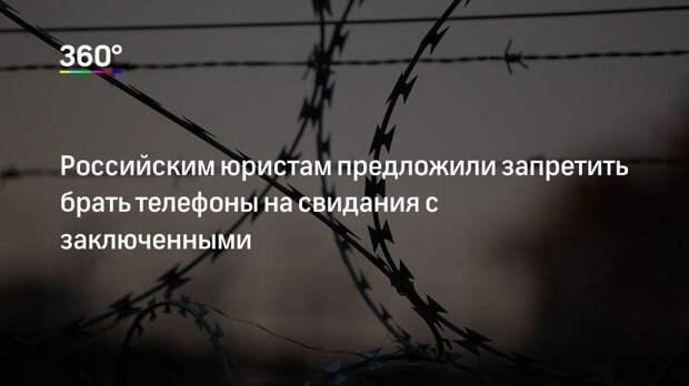 Российским юристам предложили запретить брать телефоны на свидания с заключенными