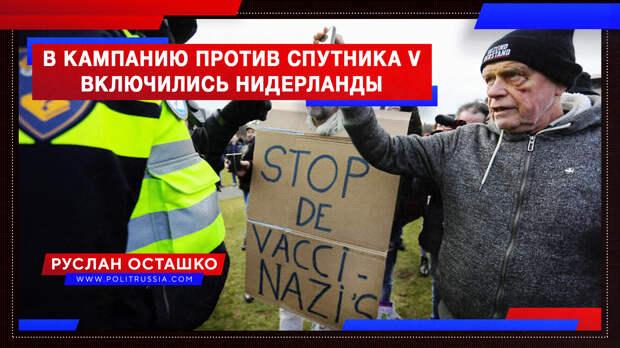 В антироссийскую кампанию против «Спутника V» включились голландцы