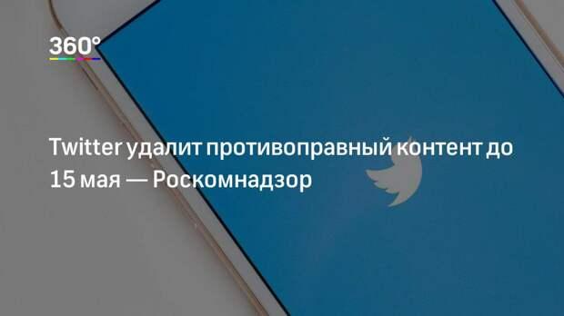 Twitter удалит противоправный контент до 15 мая— Роскомнадзор