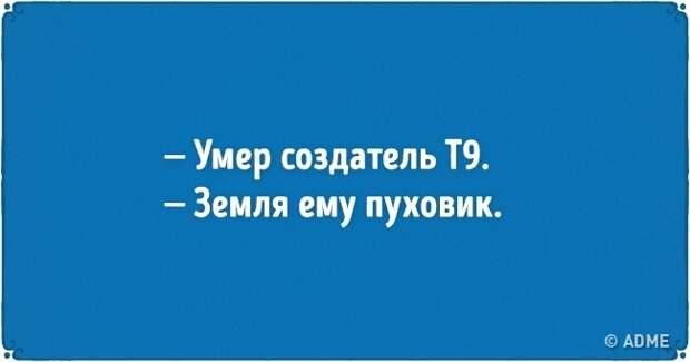 Немного черного юмора)