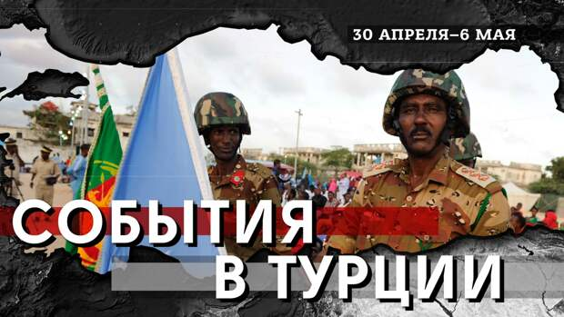 Турцию обвиняют во вмешательстве в выборы в Сомали