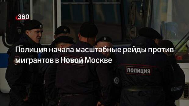 ТАСС: полиция вышла на рейд против нелегальной миграции в Новой Москве