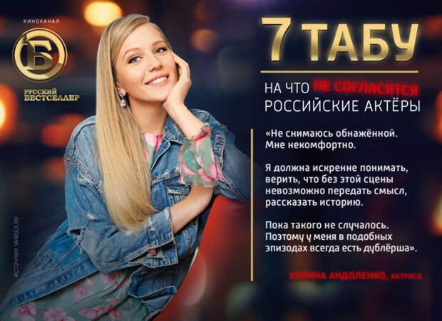 7 табу: чего никогда несделают российские звёзды