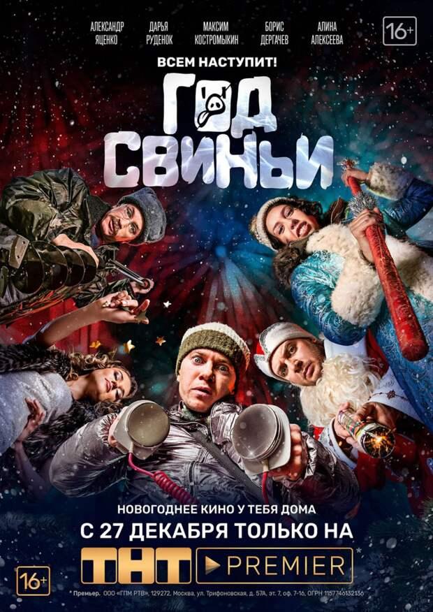 На онлайн-платформе ТНТ-Premier состоится премьера комедии «Год Свиньи»
