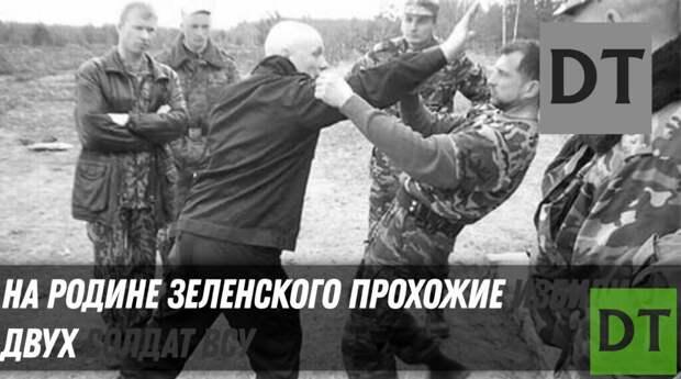 На Родине Зеленского прохожие избили двух солдат ВСУ