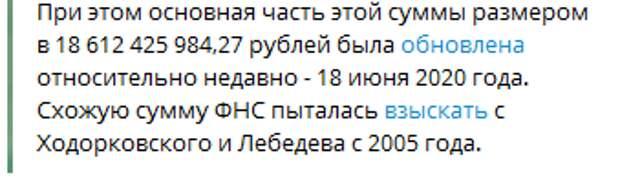 Почему русофоб Ходорковский рвет попку? Задолжал России более 18,6 млрд рублей