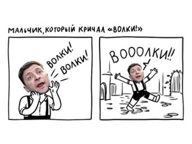 Зачем власти Украины пугают мир «российской угрозой»?