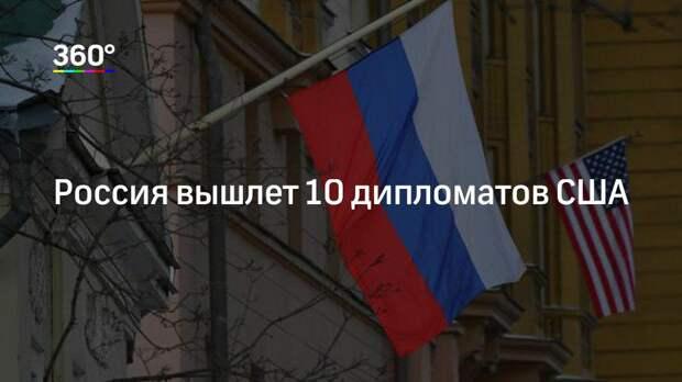 Россия вышлет 10 дипломатов США