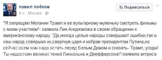 Ахеджакова запретила Трампу смотреть фильмы с ее участием