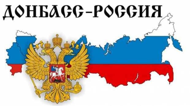 Главная задача: в Госдуме рассказали о взаимодействии России с Донбассом