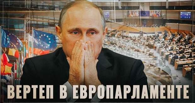 Вертеп в Европарламенте. Россия сыта по горло