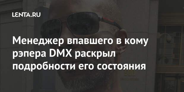 Менеджер впавшего в кому рэпера DMX раскрыл подробности его состояния