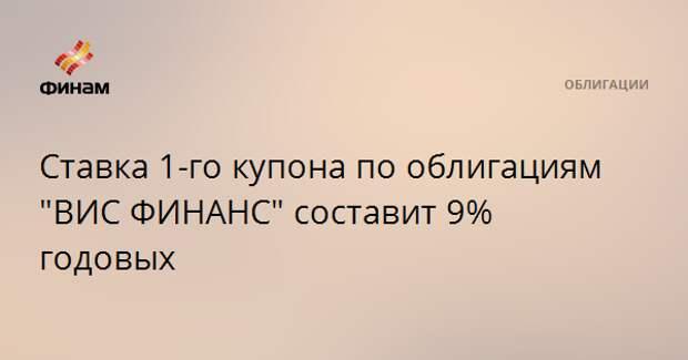 """Ставка 1-го купона по облигациям """"ВИС ФИНАНС"""" составит 9% годовых"""