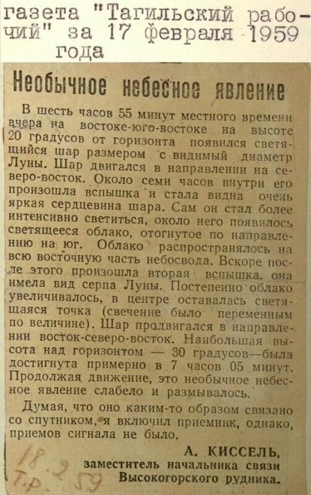 """Заметка из газеты """"Тагильский рабочий"""", приобщенная к материалам дела"""