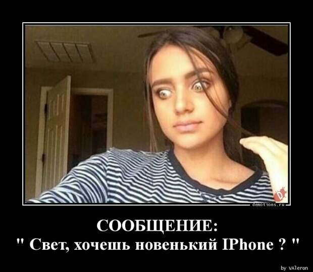 """СООБЩЕНИЕ: """" Свет, хочешь новенький IPhone ? """" » Demotions.ru ..."""