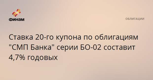 """Ставка 20-го купона по облигациям """"СМП Банка"""" серии БО-02 составит 4,7% годовых"""