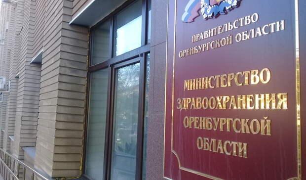 Оренбургский Минздрав прокомментировал скандальные фотографии избольницы Бузулука