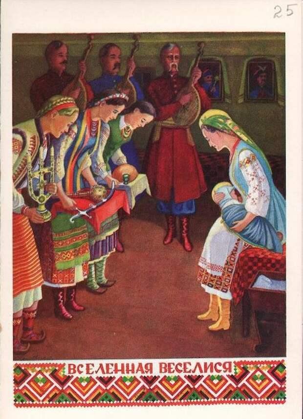 Иисус Христос был украинцем