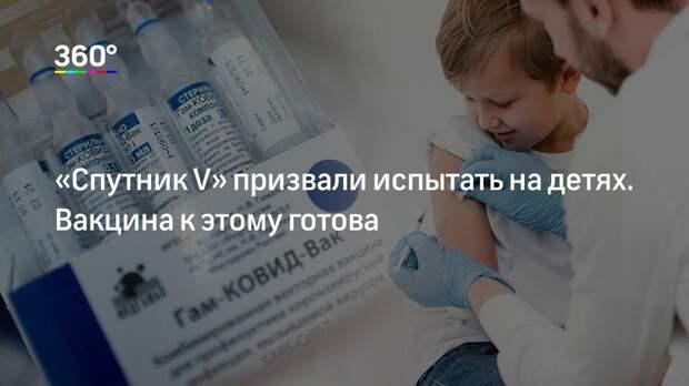 «Спутник V» призвали испытать на детях. Вакцина к этому готова