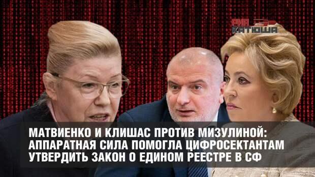 Матвиенко и Клишас против Мизулиной: аппаратная сила помогла цифросектантам утвердить закон о едином реестре в Совете Федерации