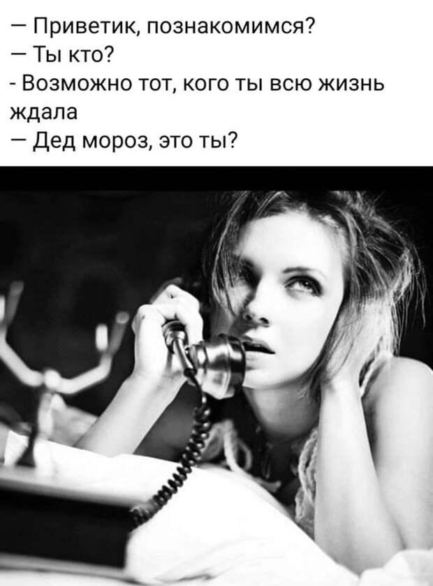 В минуту нежности жена спрашивает мужа:  — Коленька, ты же помнишь тот день, когда мы с тобой познакомились?...