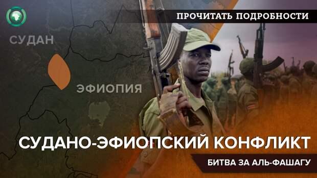 Армия Судана отразила нападение эфиопских сил на район Аль-Фашага
