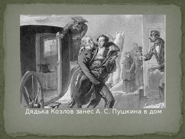«И Пушкин падает в голубоватый колючий снег…»