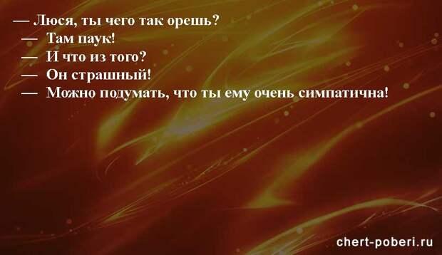 Самые смешные анекдоты ежедневная подборка chert-poberi-anekdoty-chert-poberi-anekdoty-25580311082020-15 картинка chert-poberi-anekdoty-25580311082020-15