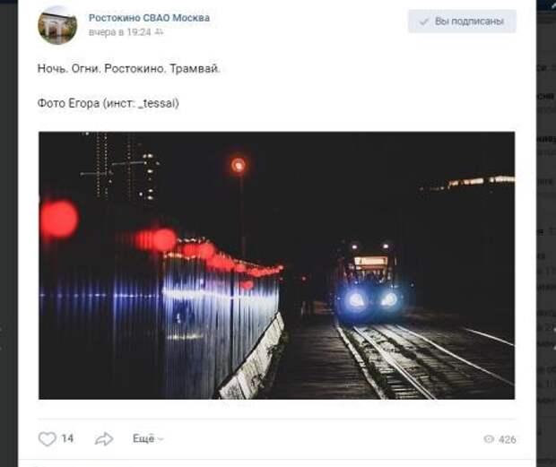 Фото дня: огни ночного трамвая