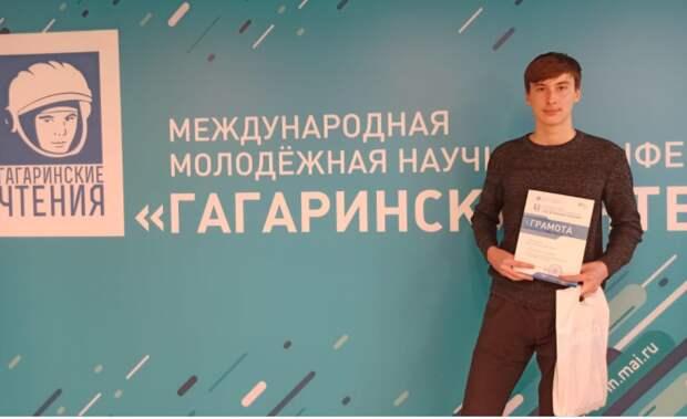 Ученик школы № 705 стал победителем научной конференции школьников по астрономии